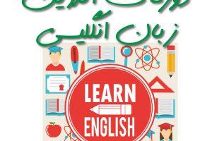 دوره آنلاین آموزش زبان انگلیسی