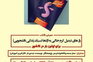 پخش زنده با دانشگاه محقق اردبیلی