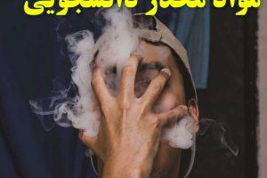 مواد مخدر دانشجویی